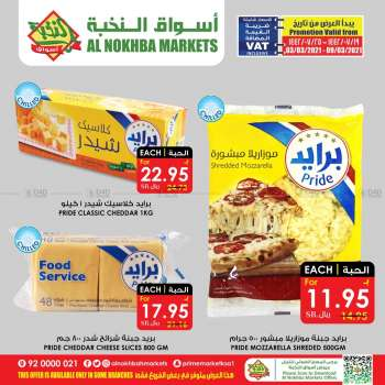 Prime Supermarkets Flyer - 03.03.2021 - 03.09.2021.