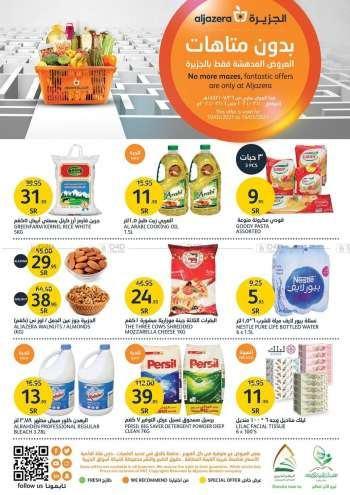 AlJazera Shopping Center Flyer - 03.10.2021 - 03.16.2021.