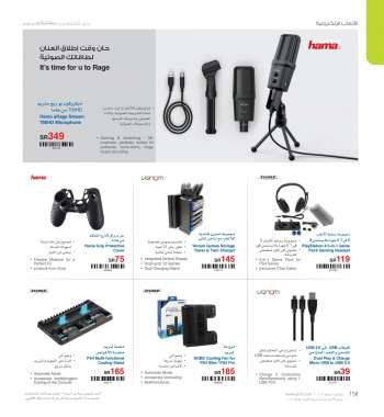 Jarir Bookstore Flyer - 03.01.2021 - 05.31.2021.