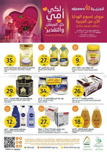 AlJazera Shopping Center Flyer - 03.17.2021 - 03.23.2021.