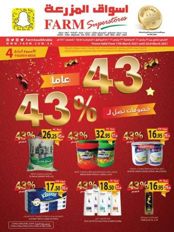 Farm Superstores Flyer - 03.17.2021 - 03.23.2021.