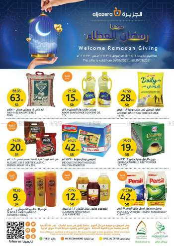 AlJazera Shopping Center Flyer - 03.24.2021 - 03.30.2021.