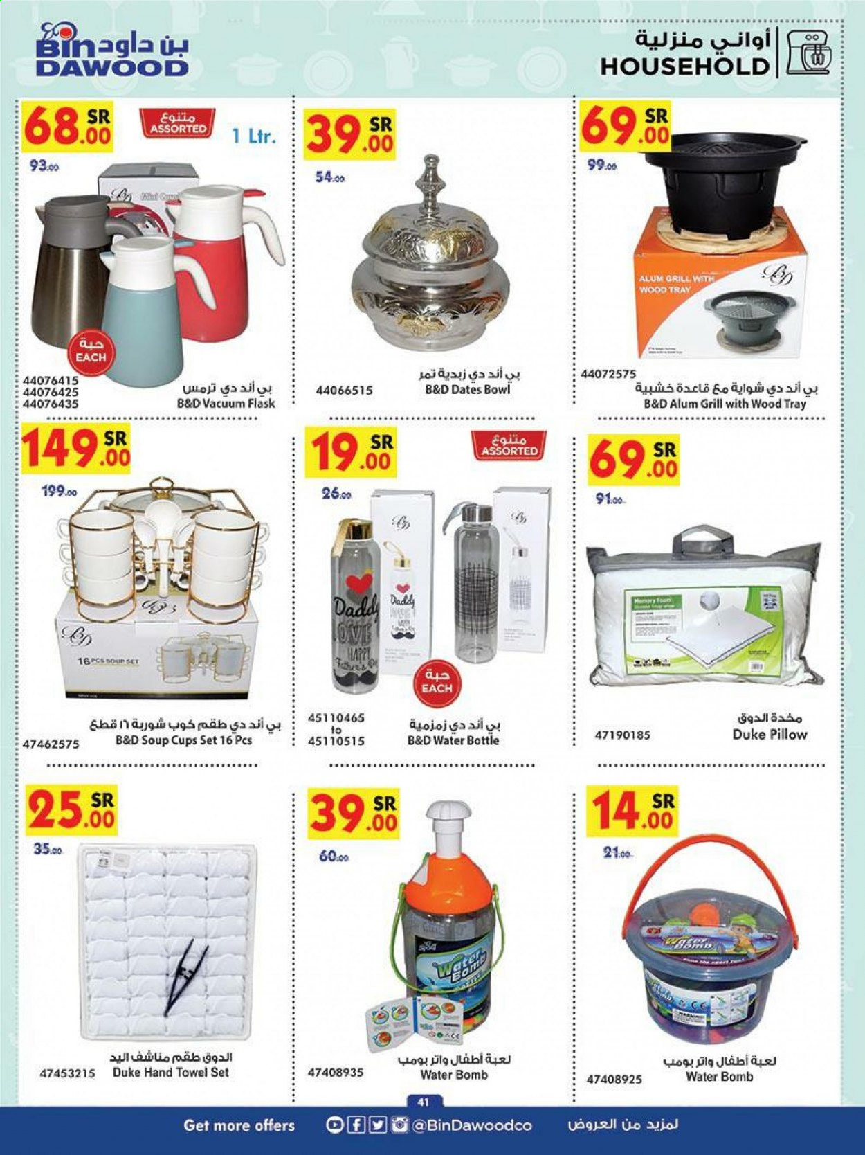 <retailer> - <MM.DD.YYYY - MM.DD.YYYY> - Sales products - ,<products from offers>. Page 41.