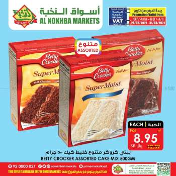 Prime Supermarkets Flyer - 03.24.2021 - 03.31.2021.