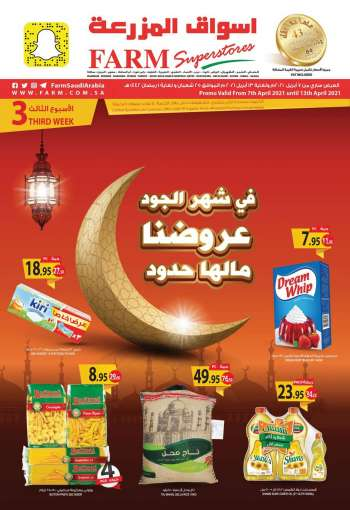 Farm Superstores Flyer - 04.07.2021 - 04.13.2021.