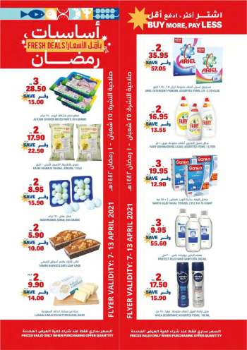 Tamimi Markets Flyer - 04.07.2021 - 04.13.2021.