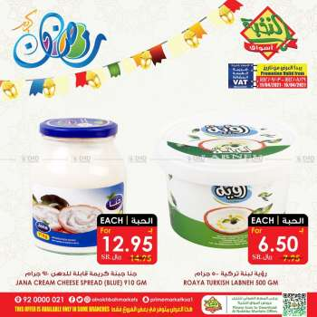Prime Supermarkets Flyer - 04.11.2021 - 04.15.2021.