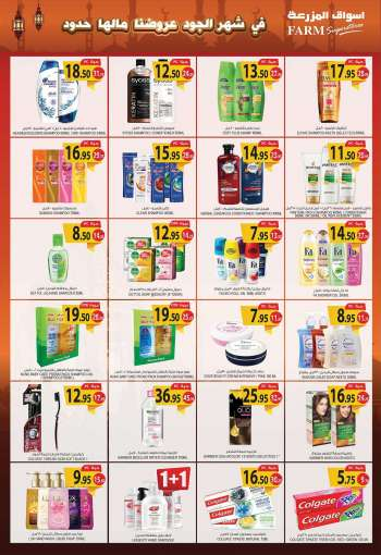 Farm Superstores Flyer - 04.14.2021 - 04.20.2021.