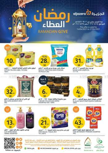 AlJazera Shopping Center Flyer - 04.14.2021 - 04.27.2021.