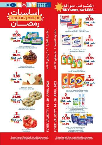 Tamimi Markets Flyer - 04.14.2021 - 04.20.2021.