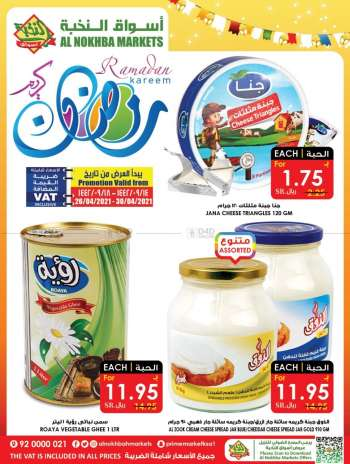 Prime Supermarkets Flyer - 04.26.2021 - 04.30.2021.