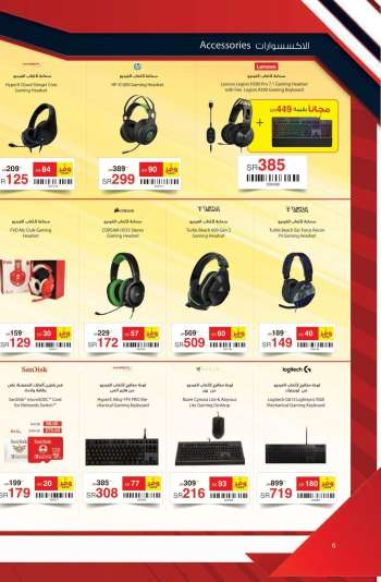 Jarir Bookstore Flyer - 04.27.2021 - 05.23.2021.