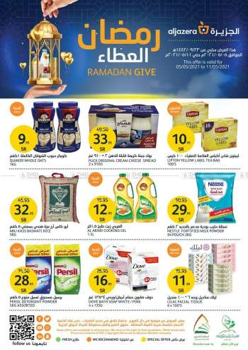 AlJazera Shopping Center Flyer - 05.05.2021 - 05.11.2021.