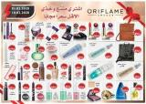 Oriflame Flyer - 02.03.2020 - 02.10.2020.