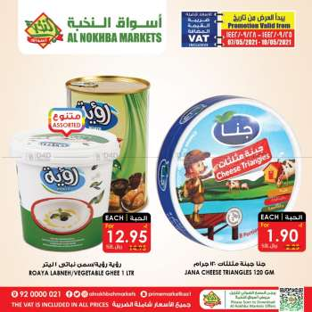 Prime Supermarkets Flyer - 05.07.2021 - 05.10.2021.