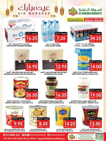 Prime Supermarkets Flyer - 05.08.2021 - 05.15.2021.