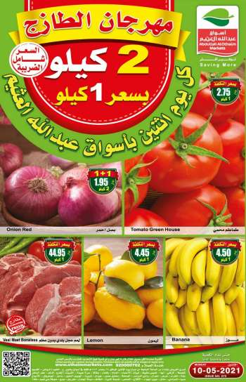 Abdullah Al Othaim Markets offer