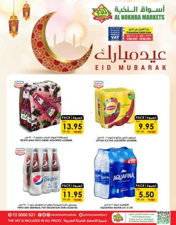 Prime Supermarkets Flyer - 05.11.2021 - 05.20.2021.