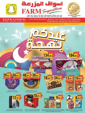 Farm Superstores Flyer - 05.12.2021 - 05.25.2021.