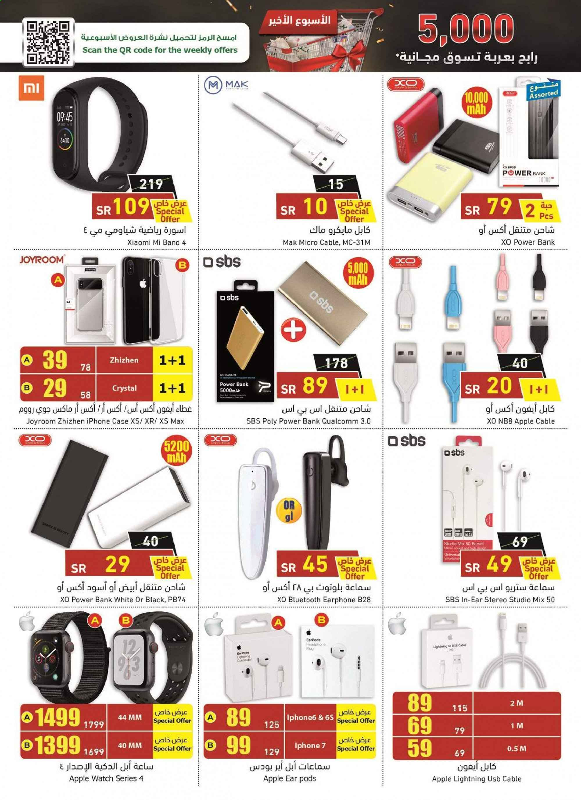 <retailer> - <MM.DD.YYYY - MM.DD.YYYY> - Sales products - ,<products from offers>. Page 47.