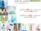 Oriflame Flyer - 03.03.2020 - 03.03.2020.