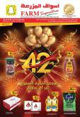 Farm Superstores Flyer - 03.04.2020 - 03.10.2020.