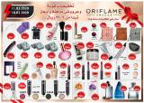 Oriflame Flyer - 03.11.2020 - 03.18.2020.