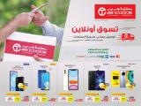 Jarir Bookstore Flyer - 03.24.2020 - 04.05.2020.