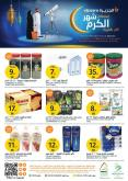 AlJazera Shopping Center Flyer - 04.16.2020 - 04.22.2020.