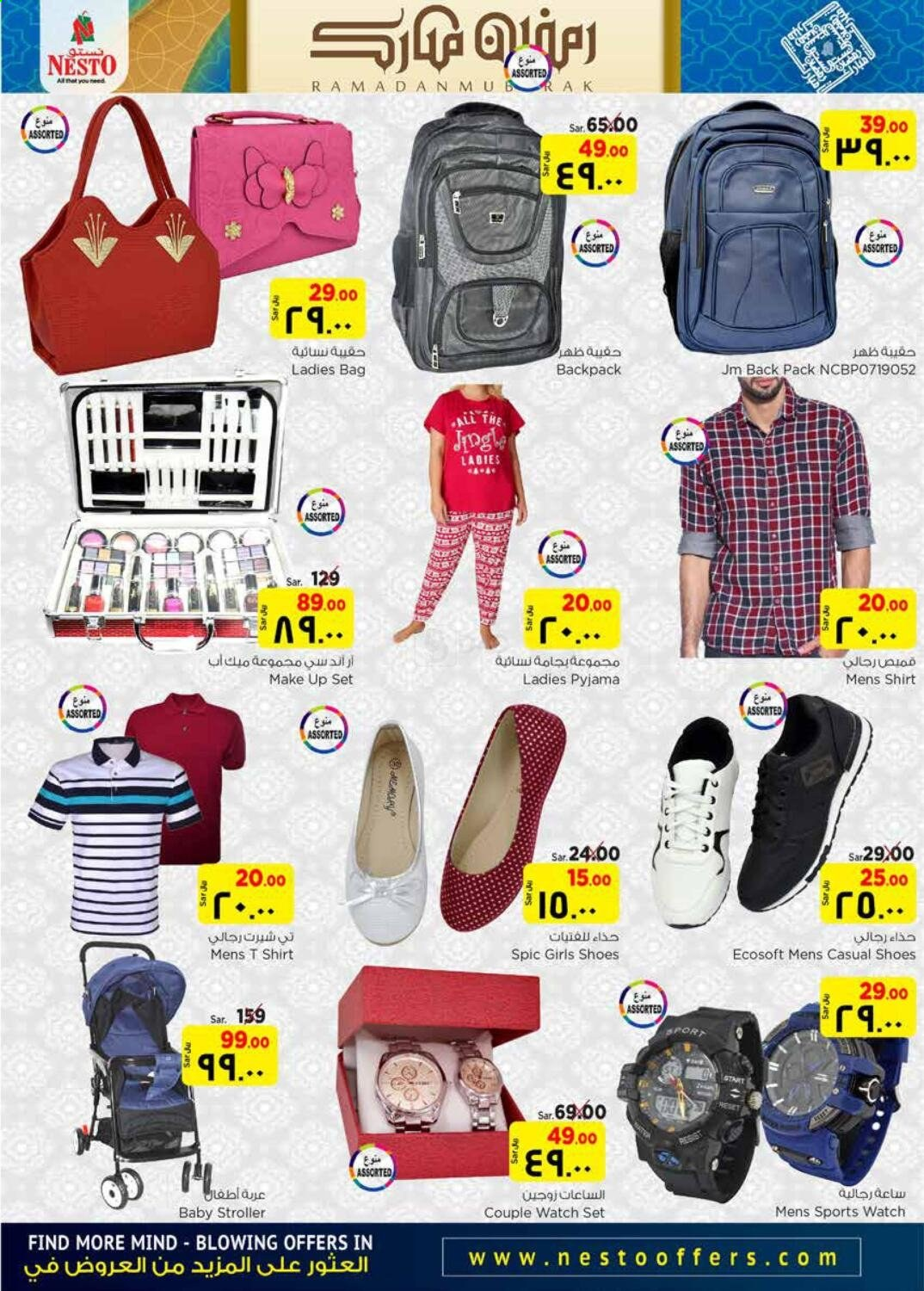 <retailer> - <MM.DD.YYYY - MM.DD.YYYY> - Sales products - ,<products from offers>. Page 34.