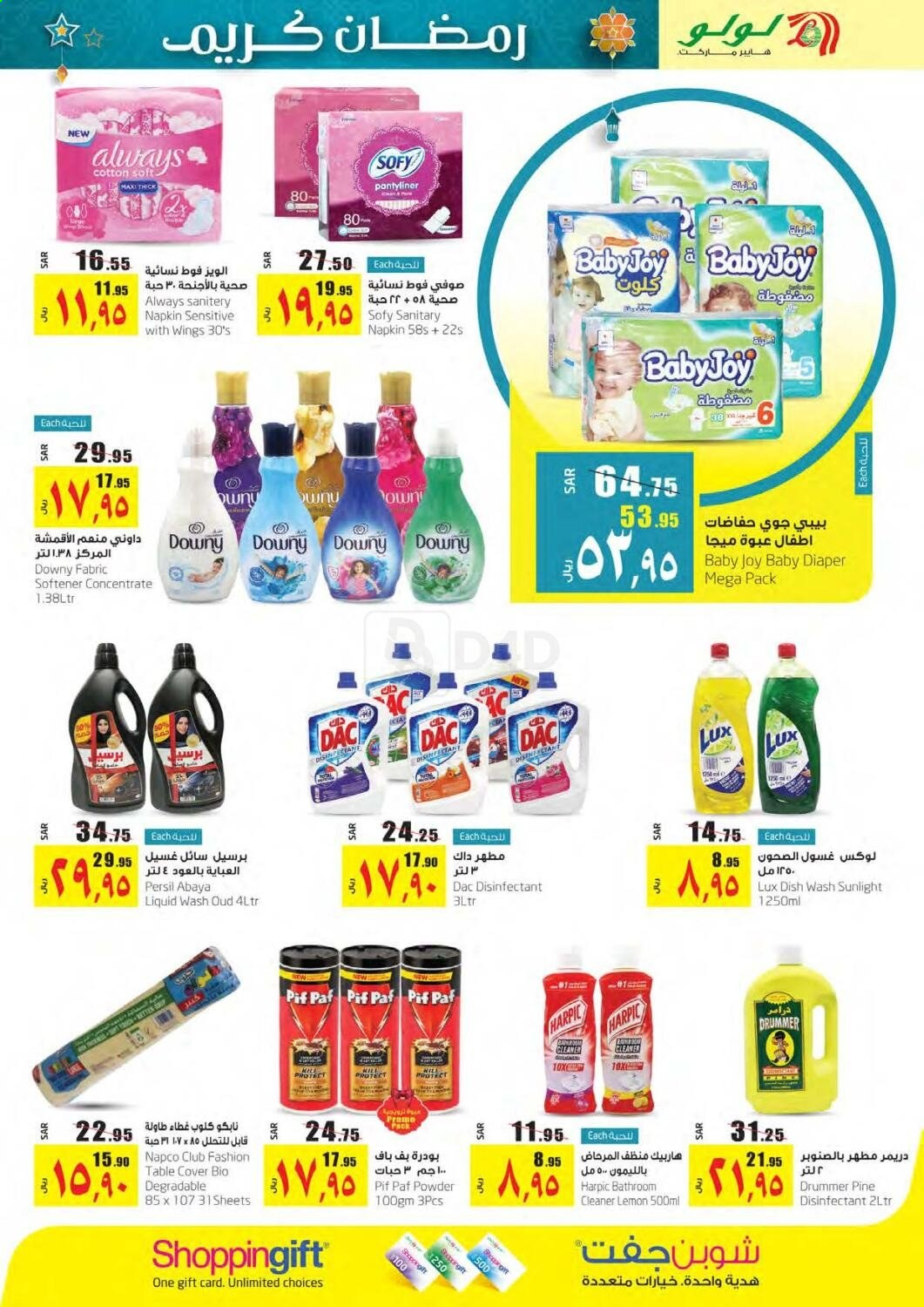 <retailer> - <MM.DD.YYYY - MM.DD.YYYY> - Sales products - ,<products from offers>. Page 14.