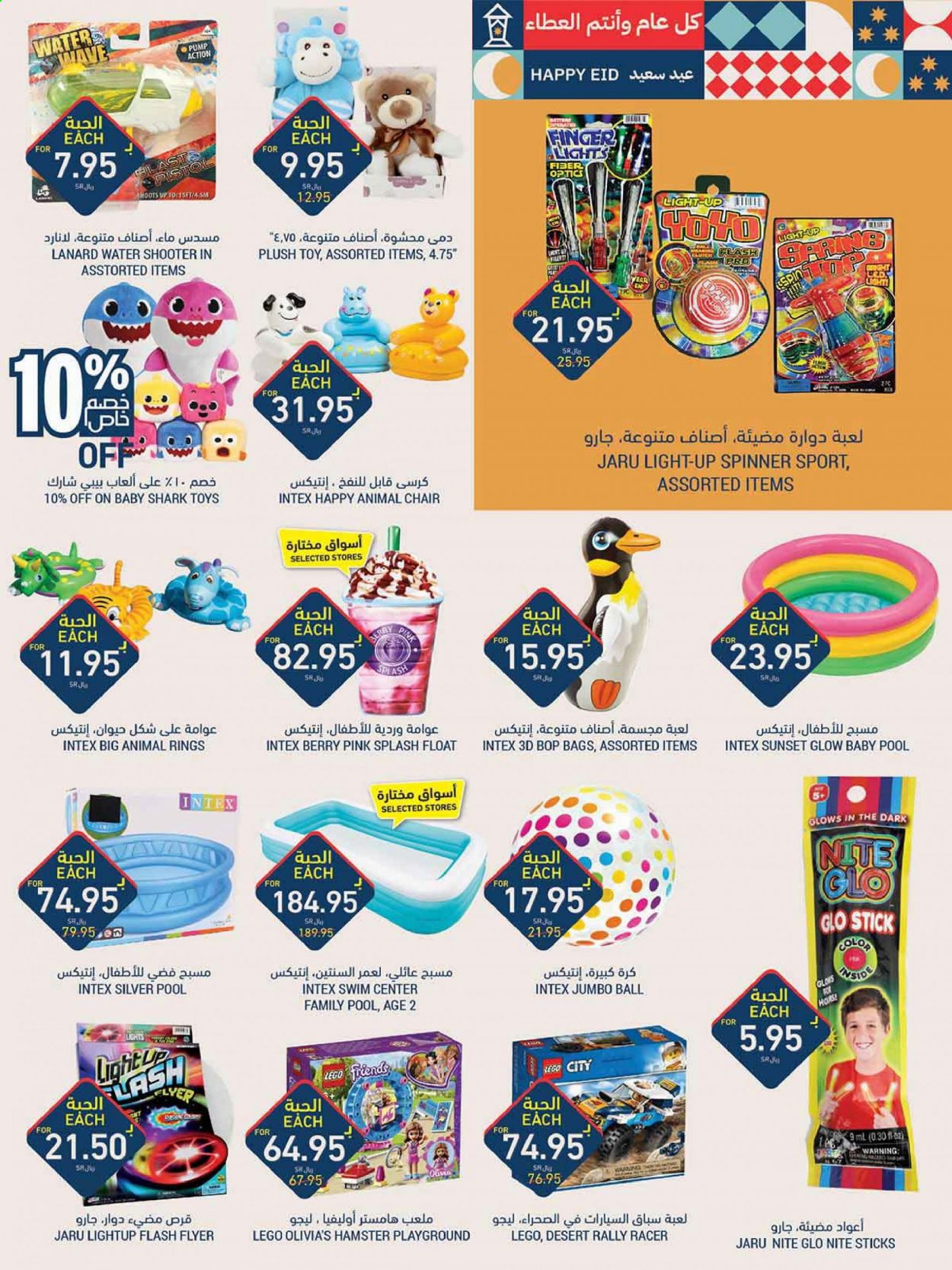 <retailer> - <MM.DD.YYYY - MM.DD.YYYY> - Sales products - ,<products from offers>. Page 24.