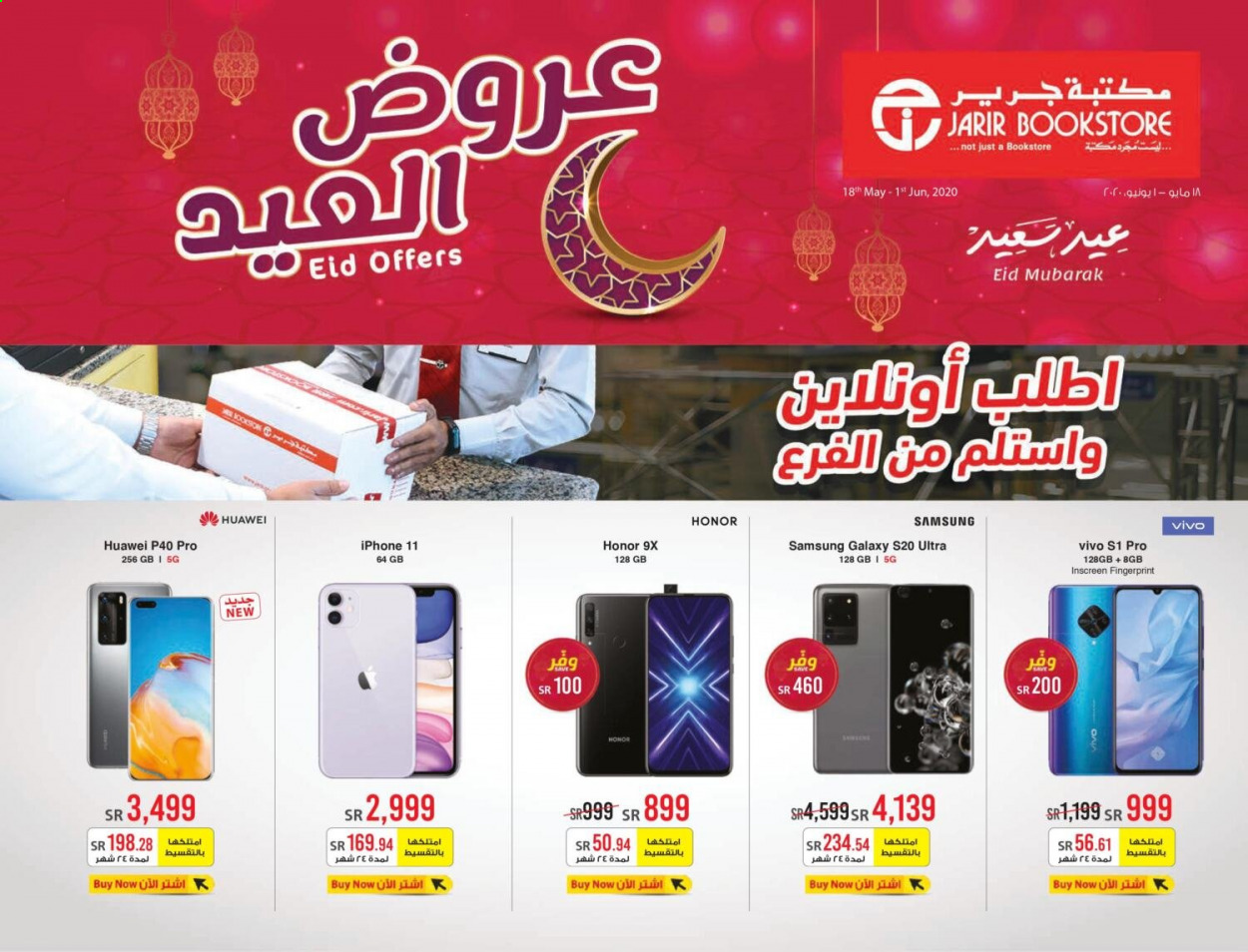 Jarir Bookstore Flyer  - 05.18.2020 - 06.01.2020. Page 1.