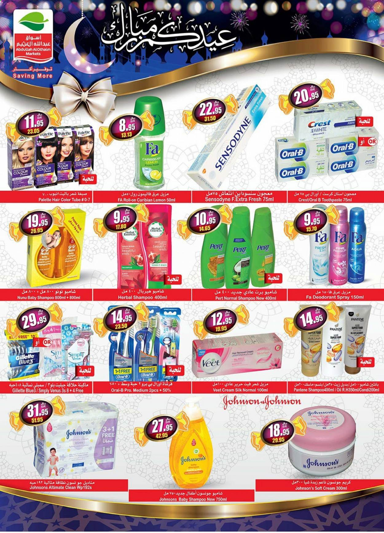 <retailer> - <MM.DD.YYYY - MM.DD.YYYY> - Sales products - ,<products from offers>. Page 25.