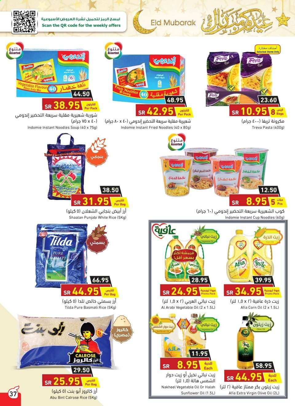 <retailer> - <MM.DD.YYYY - MM.DD.YYYY> - Sales products - ,<products from offers>. Page 36.