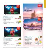 Jarir Bookstore Flyer - 06.01.2020 - 08.31.2020.