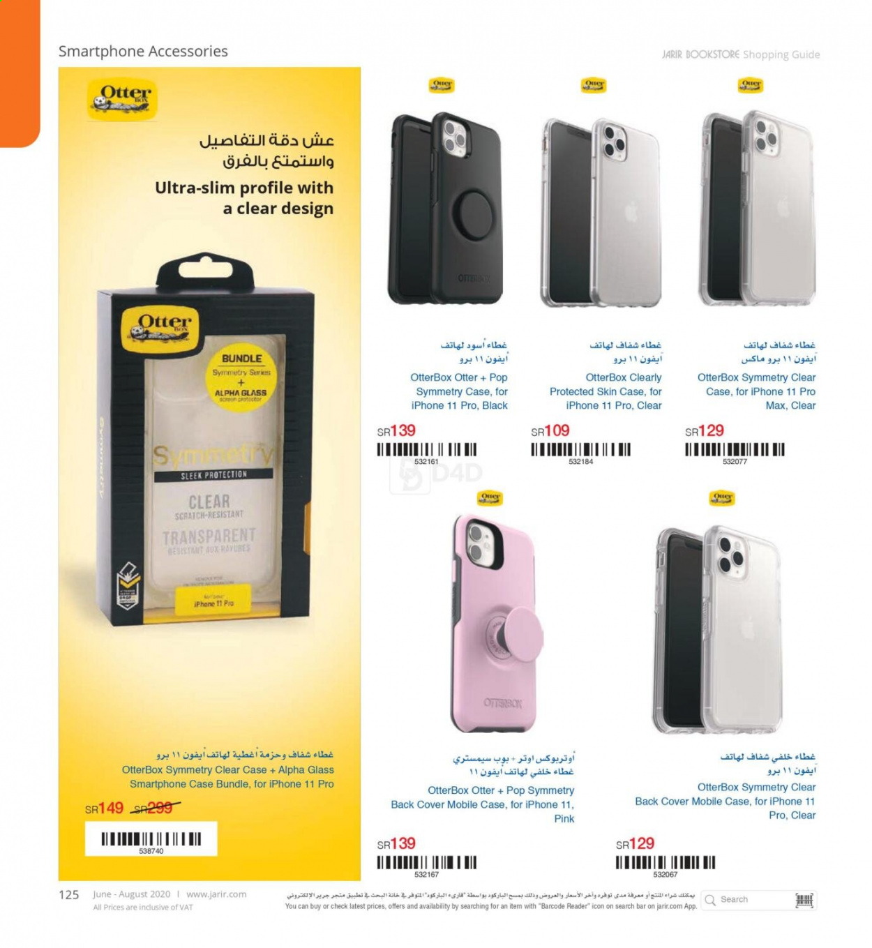 <retailer> - <MM.DD.YYYY - MM.DD.YYYY> - Sales products - ,<products from offers>. Page 125.