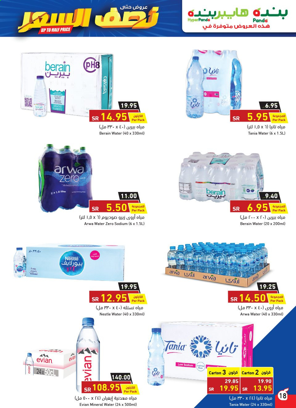 Panda Offer 06 17 2020 06 23 2020 Page 16 Top Offers