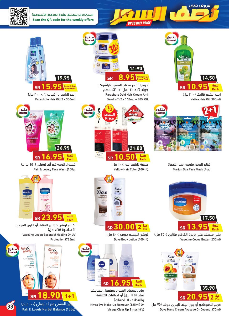 <retailer> - <MM.DD.YYYY - MM.DD.YYYY> - Sales products - ,<products from offers>. Page 31.
