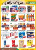Prime Supermarkets Flyer - 07.01.2020 - 07.15.2020.