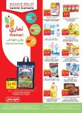Tamimi Markets Flyer - 07.15.2020 - 07.21.2020.