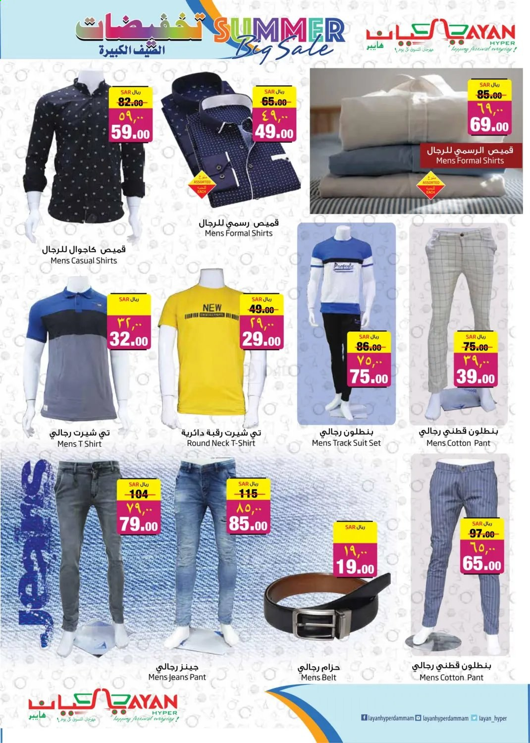<retailer> - <MM.DD.YYYY - MM.DD.YYYY> - Sales products - ,<products from offers>. Page 17.