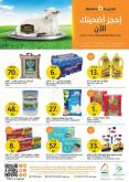 AlJazera Shopping Center Flyer - 07.23.2020 - 07.29.2020.