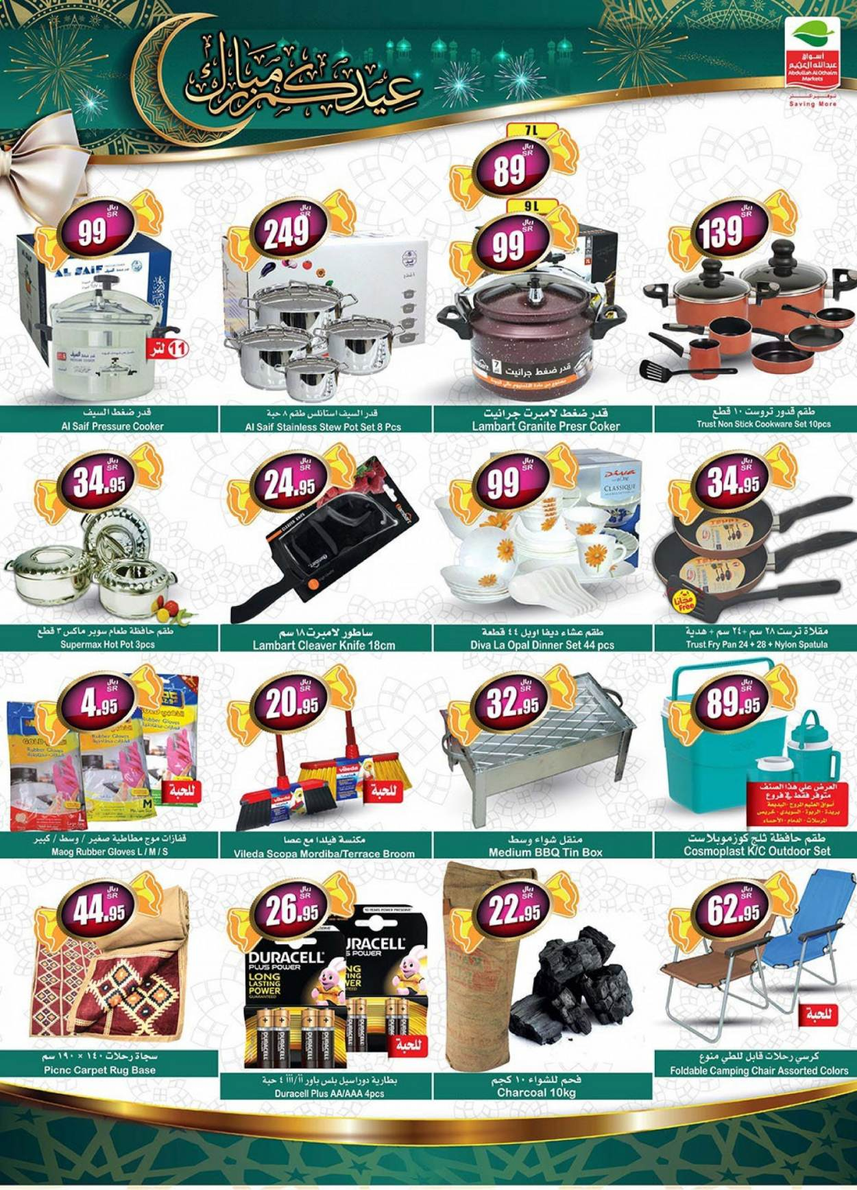 <retailer> - <MM.DD.YYYY - MM.DD.YYYY> - Sales products - ,<products from offers>. Page 32.
