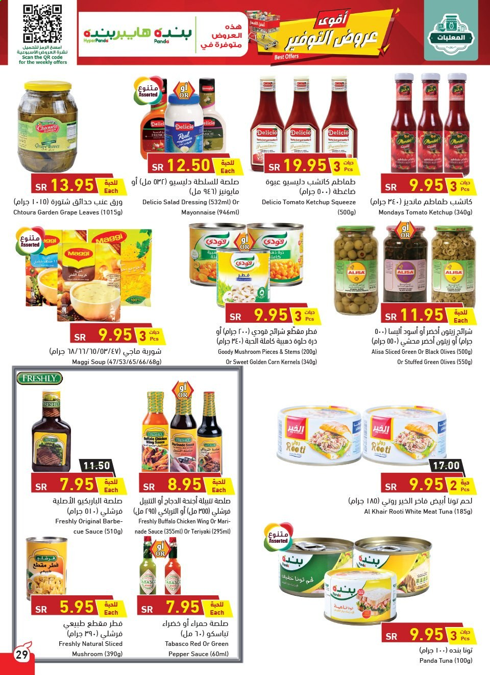 <retailer> - <MM.DD.YYYY - MM.DD.YYYY> - Sales products - ,<products from offers>. Page 28.