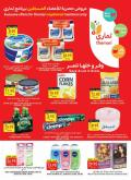 Tamimi Markets Flyer - 08.05.2020 - 08.11.2020.