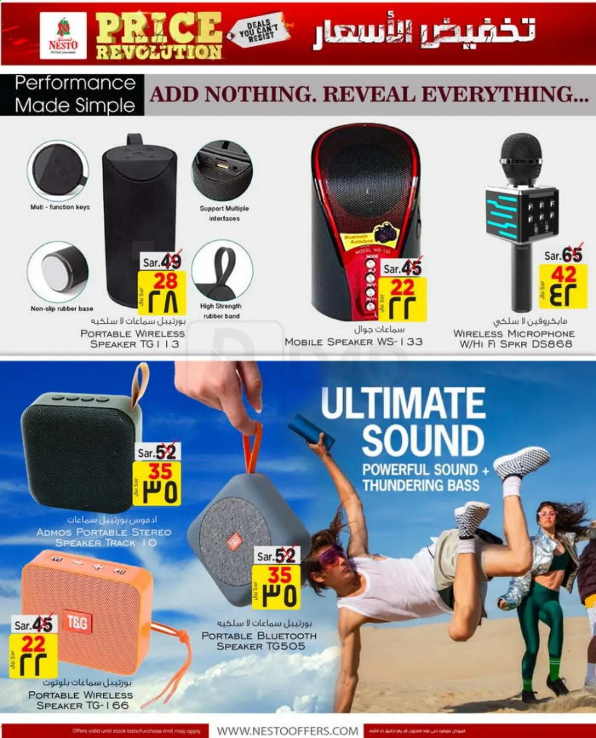 <retailer> - <MM.DD.YYYY - MM.DD.YYYY> - Sales products - ,<products from offers>. Page 49.