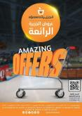 AlJazera Shopping Center Flyer - 08.13.2020 - 08.19.2020.