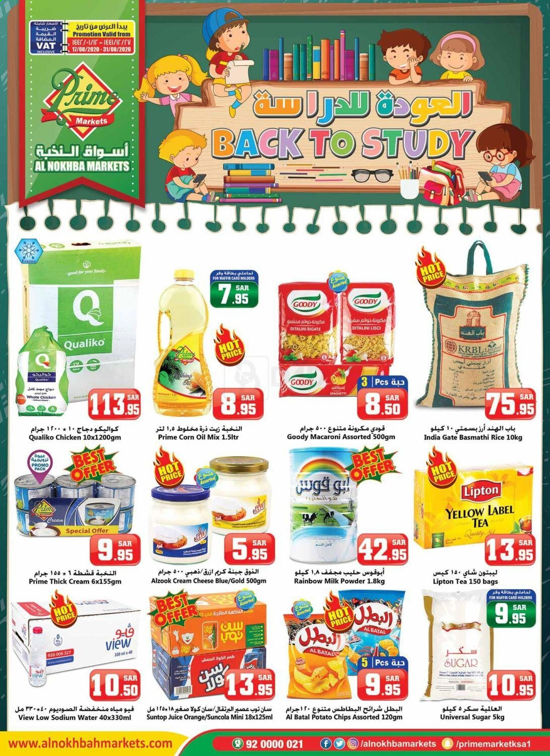 <retailer> - <MM.DD.YYYY - MM.DD.YYYY> - Sales products - ,<products from offers>. Page 1.