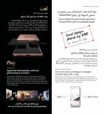 Jarir Bookstore Flyer - 08.01.2020 - 10.31.2020.
